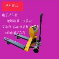 2吨托盘电子叉车秤 厂家 物流公司专用液压叉车电子秤 价格