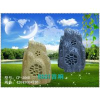 草坪音箱制造商,质优价廉,完美品牌热线电话010-62472597(CP-206B)