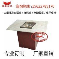 【亚卫】大理石电磁炉火锅餐桌无烟不锈钢实木火锅桌火锅店桌椅