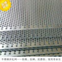 数控冲孔网、不锈钢冲孔网、吸音板降价促销