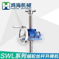 鸿海SWL系列SWL0.5T-100T型垂直提升起重平台蜗轮丝杆减速升降机