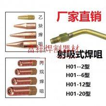 H01-6型焊咀12型焊嘴20型焊炬焊嘴2型焊接射吸式焊枪乙炔丙烷焊咀