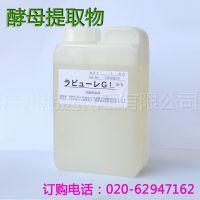 DIY化妆品原料 日本进口啤酒酵母提取液 美白嫰肤LEVURE GL萃取液