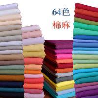 厂家直销批发外贸64色素色棉麻布料 麻布手工DIY服饰面料 亚麻