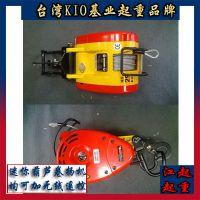 供应台湾KIO基业SK-160/230KG迷你小金刚吊货卷扬机