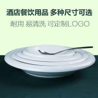 厂家批发直销高档强化瓷酒店陶瓷餐具用品 白色圆盘26000015