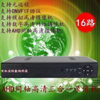 高清监控录像机 硬盘录像机 DVR录像机 16路硬盘监控录像机
