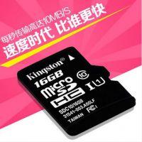 供应深圳市捷锐视时代科技有限公司监控专用金士顿16G内存卡补差价 监控摄像头配件