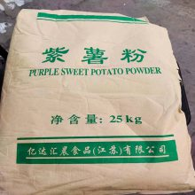 天然紫薯粉生产厂家