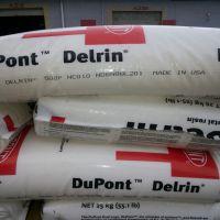 江浙沪总代Delrin 100P美国杜邦原厂原包