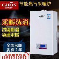 佳弗斯燃气壁挂式炉采暖洗浴两用双系统天然气取暖器地暖暖气片