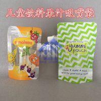 供应代装果汁果泥吸嘴袋 300ML儿童饮料壶嘴袋 自立自封液体袋