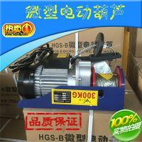 厂家直销金牛牌PA800kg微型电动葫芦微电电动葫芦提升机 量大从优