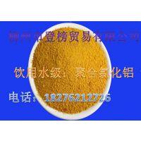污水处理聚合氯化铝 高低含量聚合氯化铝 来宾聚合氯化铝