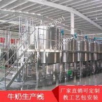 牛奶流水线|全套牛奶生产线|小型牛奶生产线价格