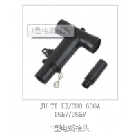 供应吉徽电力电缆插拔头JH TT-35/630 35KV T型电缆接头