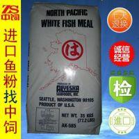 达州甲鱼料专用白鱼粉,北胜利鱼粉价格,美国白鱼粉代理商-中饲国际