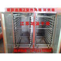 龙溪干燥现货出售:2型薯片烘箱,红薯丁干燥箱, 海苔烘干机
