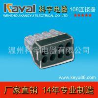 8孔透明连接器 大电流连接器 导线连接器 科宇正品厂家直销