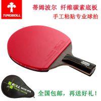 正品蒂姆波尔 波尔底板 纤维碳素乒乓球拍直拍横拍乒乓球球拍