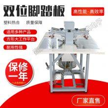 常州软膜天花专用焊接机,pvc热合机