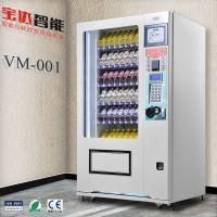 热销广州市写字楼工业区水果自动售货机 宝达智能自动售货机厂家 全网出售