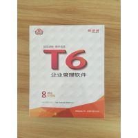 用友软件T6企业管理软件ERP普及版