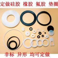 厂家直销 硅橡胶O型圈 密封圈 支持加工定制