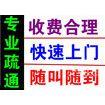 上海奉贤区奉城镇管道清洗50917081疏通下水道