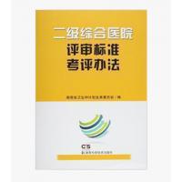 新书:二级综合医院评审标准考评办法 全新 正版 湖南科学技术出版社