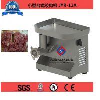 进口高档小型绞肉机,九盈台式绞肉机价格,广州绞肉机厂家