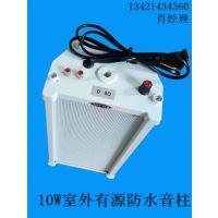 霸狼电子有源防水音柱音箱/BL-du1030有源音响/户外防水广播系统
