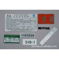 厂家定制 金属标牌 电铸标牌制作 不锈钢标牌 机器铭牌