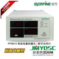 远方PF9811数显电功率计表智能电量测量仪功率因素谐波便携式参数