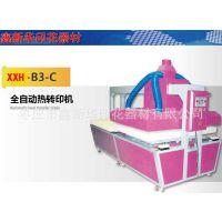 山东鑫新华印器材 全自动热转印机印花设备 批发销售
