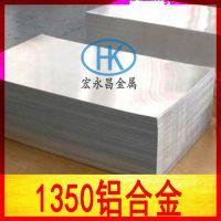 供应1350铝板、1350纯铝合金,规格齐全
