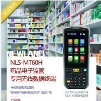 新大陆NLS-MT60H数据采集器,药监专用,特价促销【推荐】