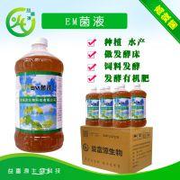 火龙果用em菌营养液哪有卖的价格是多少