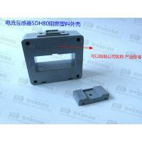 阻燃塑料外壳电流互感器 SDH-80 厂家直销 PC ABS