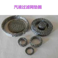 汽液过滤网垫圈 标准型丝网 不锈钢线材针织生产 定制产品 安平上善
