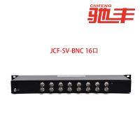 驰丰厂家直销视频摄像机专用浪涌保护器JCF-SV-BNC 16口