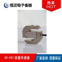 厂家直销HY恒远不锈钢称重传感器成都地区畅销