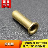 高脚鸡眼钉 厂家生产 铜空心铆钉 13年品质 量大包邮