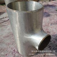 不锈钢异径三通 厂家生产 DN100/DN65 PN1.0 L=105 H=95