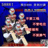 新型机器人刀削面机奥特曼刀削面机厂家