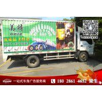 广州箱式货车审批广告,海珠区货车广告,***优惠的车身广告