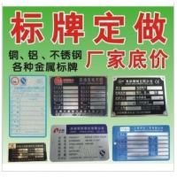 生产定做各类标牌铭牌,铝标牌,铜标牌,不锈钢标牌,丝印标牌,腐蚀标牌,PVC牌,印刷标牌制作,定制标