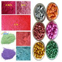 包衣剂用环保珠光粉|桃红|玫红|大红