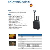 移动照明系统价格 BJQ2035