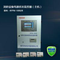 睿控RFPM-1000/B型消防设备电源监控主机